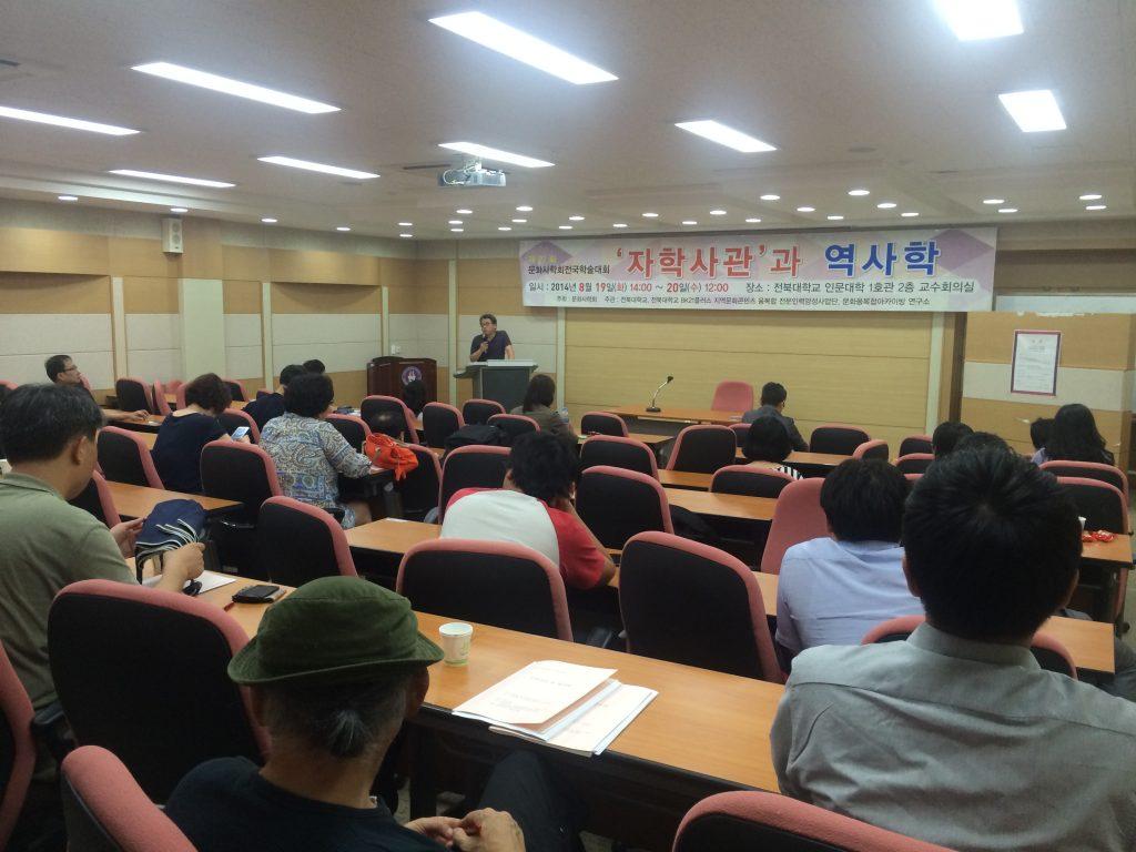 제 27회 문화사학회 전국학술대회