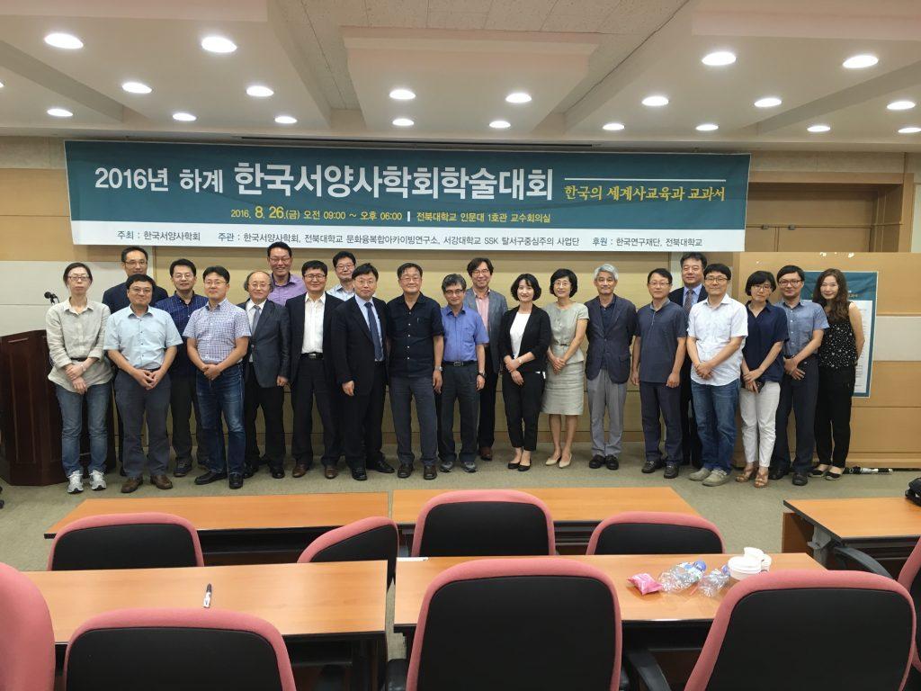 2016년 하계 한국서양사학회 학술대회 (2)